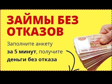 Потребительский кредит саранск