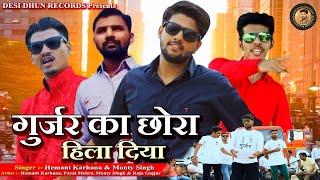 Haryanvi Gujjar Mashup Song || Latest Haryanvi Mashup Song 2018 || Hemant Karhana & Sachin Dedha