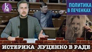 Игры Луценко со смертью Гандзюк - #8 Политика с Печенкиным