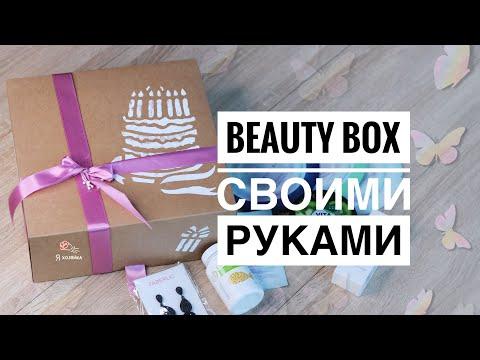 BEAUTY BOX своими руками//DIY// Идея бюджетного подарка.