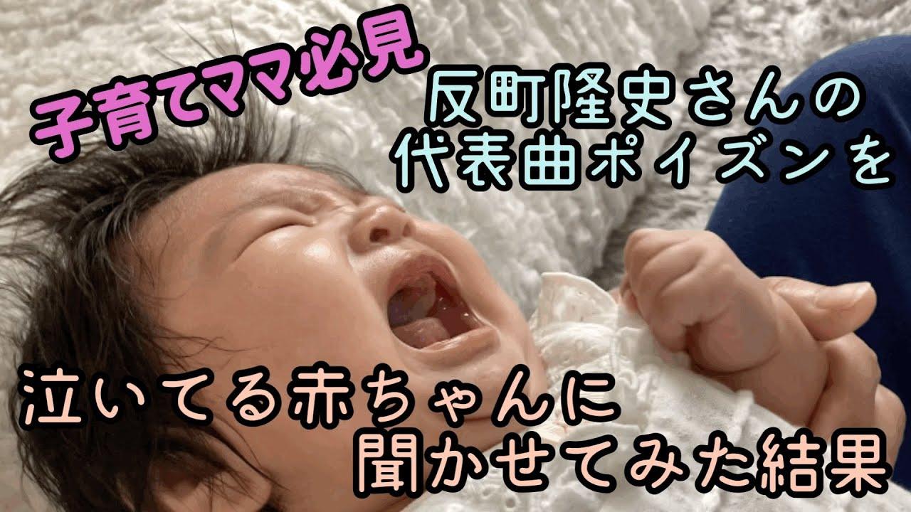 ポイズン 赤ちゃん 反町
