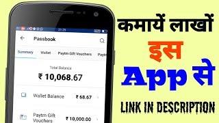 Refinance Mortgage Earning Apps Paytm Cash ₹7 + ₹7 Par Day Incom Self