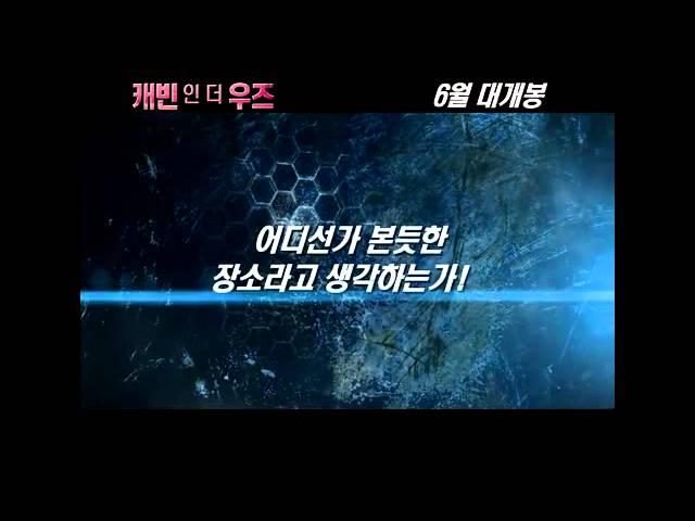 [캐빈 인 더 우즈] 메인 예고편 전격 공개!