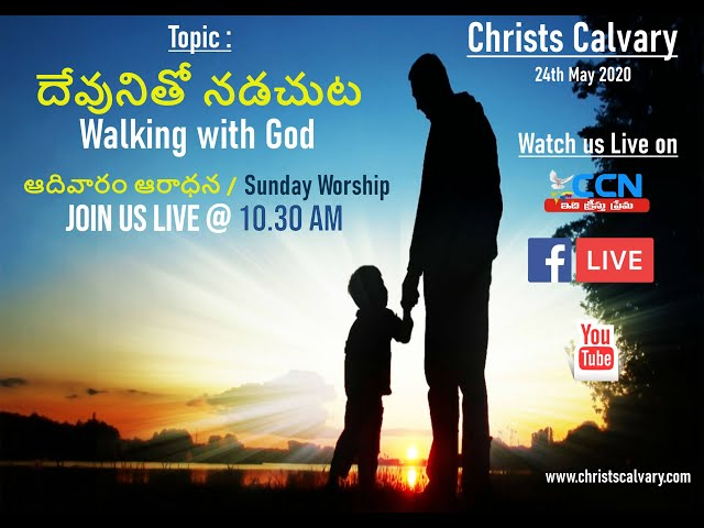 Walk with God 24th May Sunday Worship (Christs Calvary)