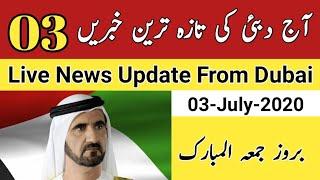 UAE,NEWS 03/07/20, LiveUpdate  Tourist Visa, Abu Dhabi Entry, Train projects, Emirates Headquarters