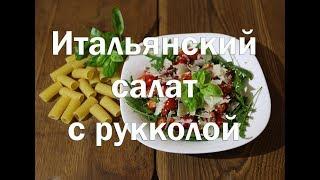 Итальянский салат с рукколой   Приготовление 7 минут