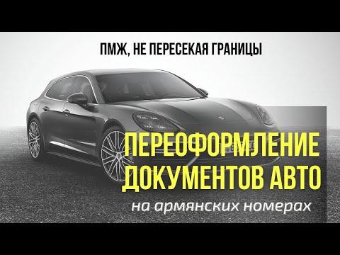 Переоформление документов авто на Армянских номерах. ПМЖ не пересекая границы.