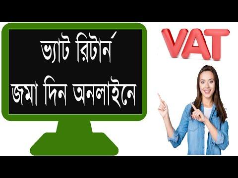 VAT Return Submission Online - ভ্যাট রিটার্ন অনলাইনে দেয়ার উপায়
