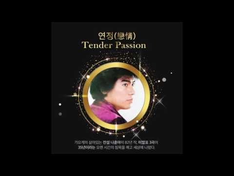 나훈아 Na Hoon A - 연정 戀情 Tender Passion [타이틀곡]