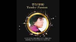 나훈아 Na Hoon A 연정 戀情 Tender Passion