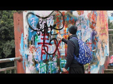 Epic Graffiti Street! Huangjueping, Chongqing   Street Art in China   Tuya Street