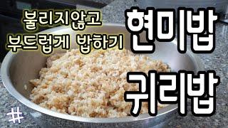 불리지않고 부드럽고 구수한 현미밥짓기
