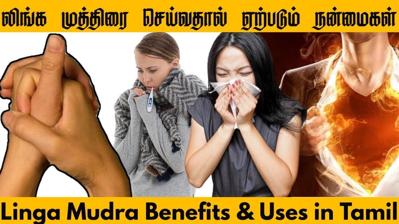 சளியுடன் கூடிய இருமல் தீர்வு தரும் லிங்க முத்திரை | Linga Mudra Benefits Uses |How To Do Linga Mudra