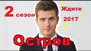 """""""Сериал Остров"""" на тнт 2 сезон [ ДАТА ВЫХОДА ]"""