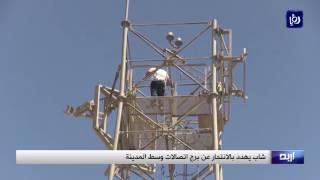 اربد شاب يهدد بالانتحار عن برج اتصالات وسط المدينة  - (31-7-2017)