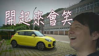 Swift Sport 好輕快,好自在 試駕 - 廖怡塵【全民瘋車Bar】104