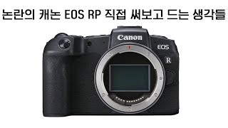 EOS RP가 정말 쓰레기? 실사용기 리뷰