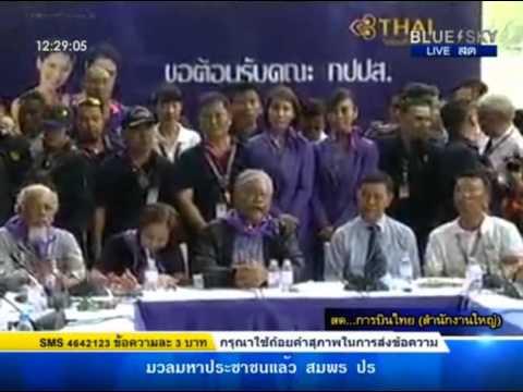 กปปส.รณรงค์เชิญชวนชาวรัฐวิสาหกิจการบินไทยร่วมชุมนุมใหญ่ 25/04/2014