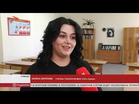 Новости Осетии | 18 февраля 2020