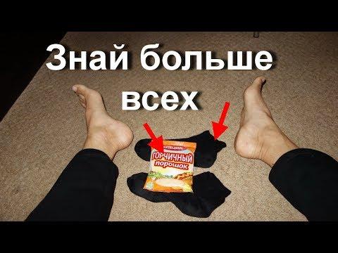 Зачем насыпать горчицу в носки? Почувствуй как наутро все изменится. Возьми себе на заметку