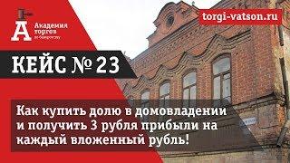 Кейс №23. Покупка доли жилого дома. г. Тюмень [Академия торгов по банкротству]