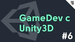 GameDev с Unity3D - #6 - Компоненты физики
