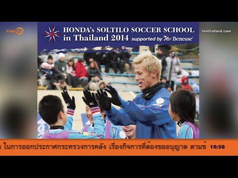 """""""ฮอนดะ"""" เยือนไทยเตรียมร่วมคลินิกสอนฟุตบอลพรุ่งนี้"""