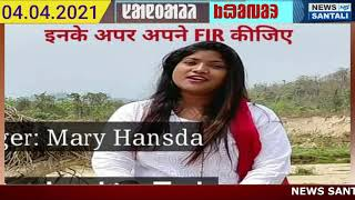 SANTALI NEWS  MARY HANSDA   BJMPM  SANTALI NEWS TODAY