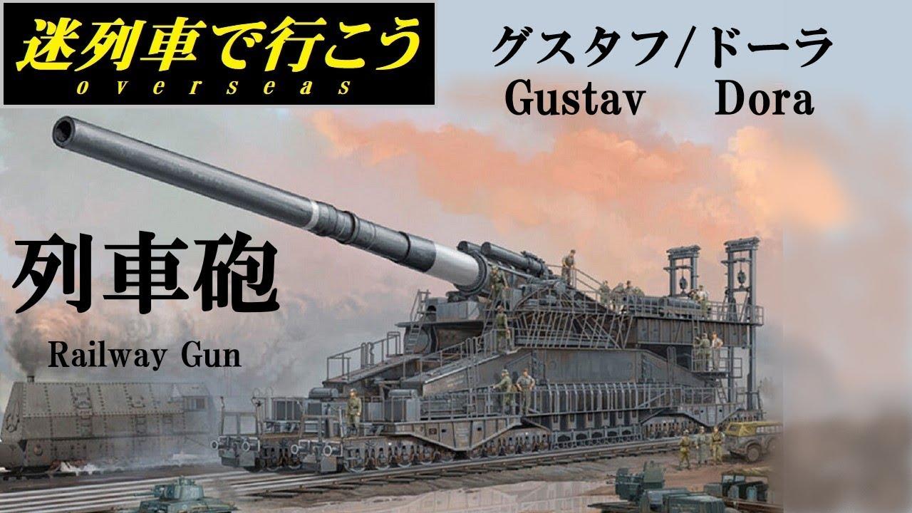 迷列車で行こう】列車砲 - Railway Gun - - YouTube