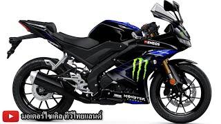 yamaha-เตรียมเปิด-yzf-r15-exciter-150-monster-energy-yamaha-motogp-edition