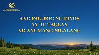 Tagalog Christian Song | Ang Pag-ibig ng Diyos ay 'Di Taglay ng Anumang Nilalang