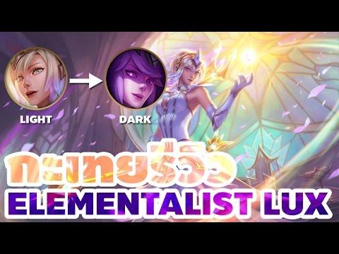 League of Legends - กะเทยรีวิว Elementalist Lux (Dark)