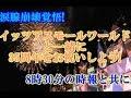 【TDL】【4K・高画質・高音質・涙腺崩壊覚悟】Brand New Dream with イッツアスモールワールド ~イッツアスモールワールドと一緒にお祝いしよう!~