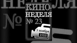 Кино-Неделя № 23 (1918) документальный фильм