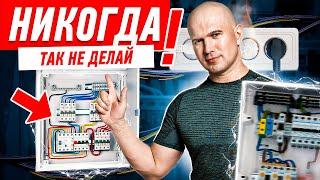 Как собрать электрощит для квартиры