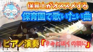 男性保育士ゆきかざのブログ https://yukikaza.net/category/piano/ この動画で参考にした楽譜はこちら↓ 【Amazon】 ...