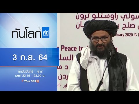ทันโลก กับ ที่นี่ Thai PBS : ประเด็นข่าว (3 ก.ย. 64)