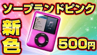 500円のiPod nanoを修理してソープラ〇ドピンクにしてみた