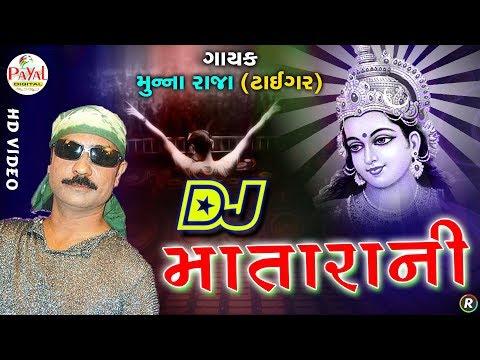 DJ માતારાની    Munna Raja    HD Video 2018.