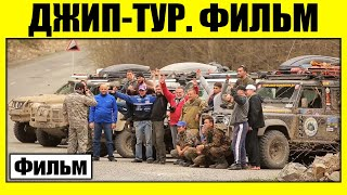 Джип-тур по Кавказу, фильм