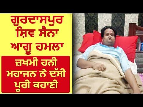 Gurdaspur में ज़ख़्मी Shiv Sena के leader ने खुद बताई हमले की कहानी, DGP Dinkar Gupta पर उठाए सवाल