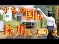 海外の反応 「海外じゃありえない」と外国人も衝撃!日本の子供の通学にびっくり仰天!【世界から見た日本ch