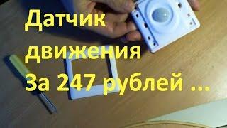 Встроенные датчики движения(, 2015-12-15T19:15:55.000Z)
