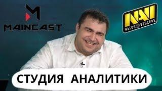 Download MAINCAST АНАЛИТИКА | ПГГ РОФЛИТ над НАВИ, ЛУЧШИЕ МОМЕНТЫ Mp3 and Videos