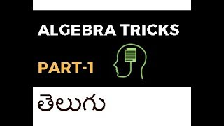 Algebra Tricks and Shortcuts -1 in Telugu for SSC CGL | SSC CHSL | IBPS | Bank Exams | Police SI