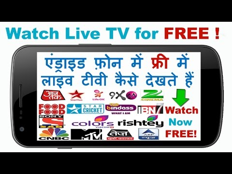How To Watch 🔴 Live Indian Tv Channel On Android For FREE | Best Android App For Live TV