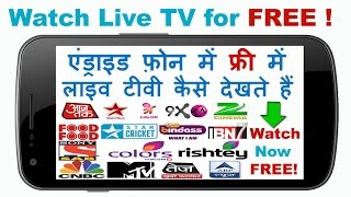 Video How To Watch 🔴 Live Indian Tv Channel On Android For FREE | Best Android App For Live TV download MP3, 3GP, MP4, WEBM, AVI, FLV Juni 2017
