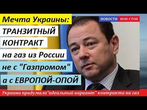 """🔥 На Украине придумали """"идеальный вариант"""" контракта на транзит российского газа"""