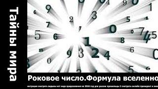 Роковое число Формула вселенной.. заклинания черной магии целитель адамс заклинания черной