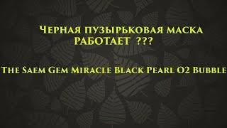 кАК ВСЕГДА ЧЕСТНЫЙ ОТЗЫВ // The Saem Gem Miracle Black Pearl O2 Bubble Mask